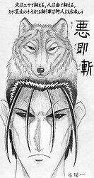 Of wolf and man (Saito Hajime)