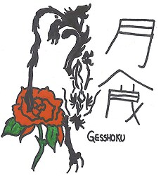 Gesshoku