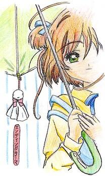 ~*{ Sakura's Rain }*~