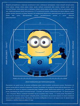 Vitruvian Minion Blueprint